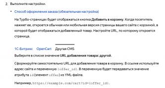 Screenshot_2018-09-19 Инструкция по подключению интернет-магазина β - Вебмастер Помощь_2.png